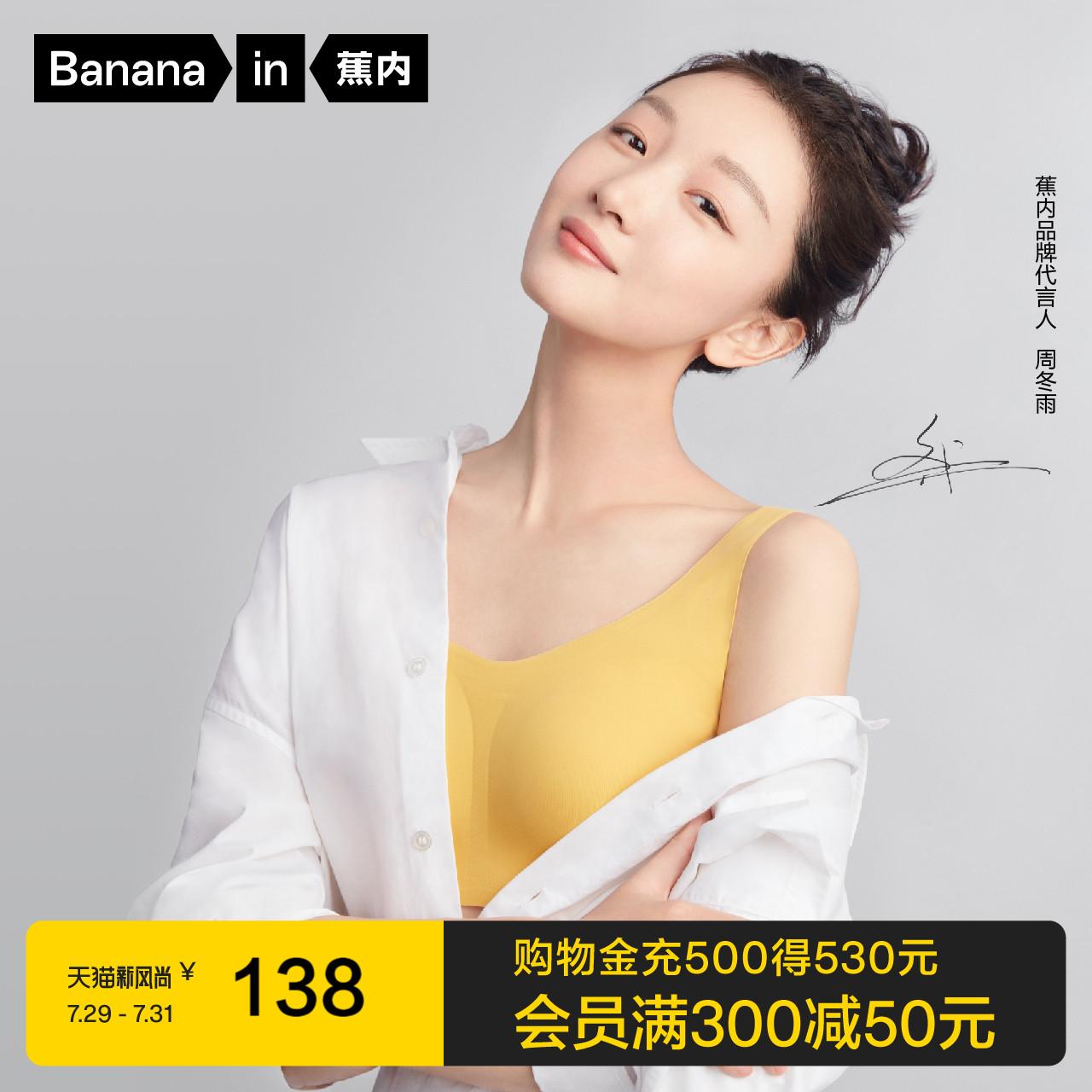 【周冬雨同款】蕉内508a背心式女文胸