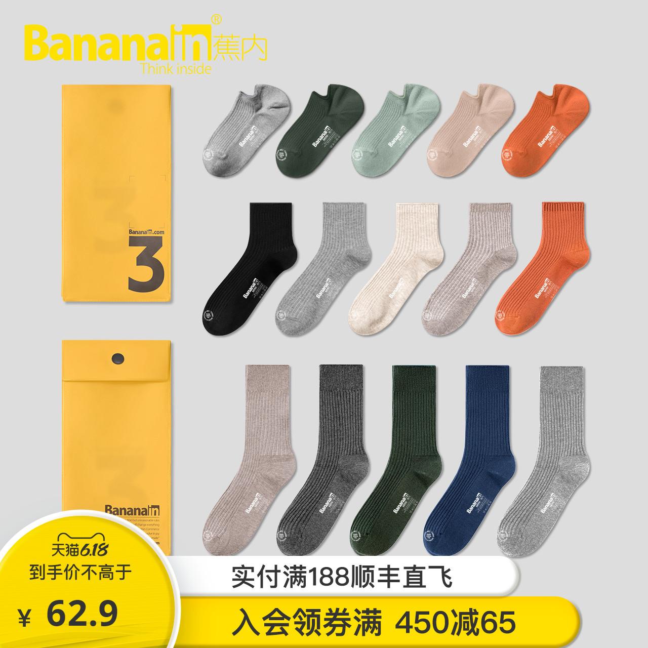 5双Bananain蕉内311S运动纯色男士袜子中筒袜女船袜防臭夏季长袜