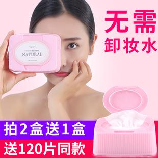 【买2送1】卸妆湿巾女小片深层清洁眼唇脸部免洗一次性卸妆棉便携品牌
