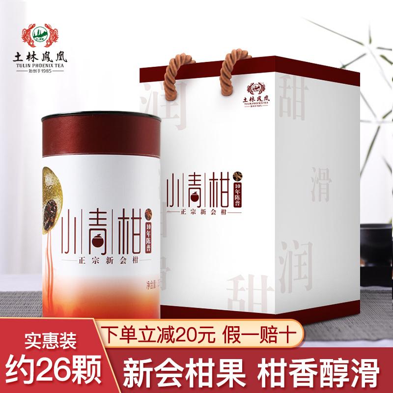 土林正宗新会小青柑普洱茶礼盒桔普茶陈皮茶叶小青柑特级包装盒