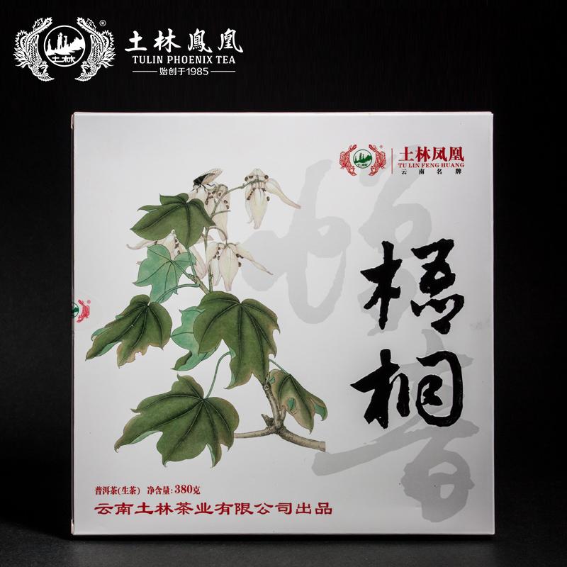 2015年土林凤凰普洱茶梧桐圆茶普洱茶生茶饼380-娌宠タ鍦嗚尪(土林旗舰店仅售389元)