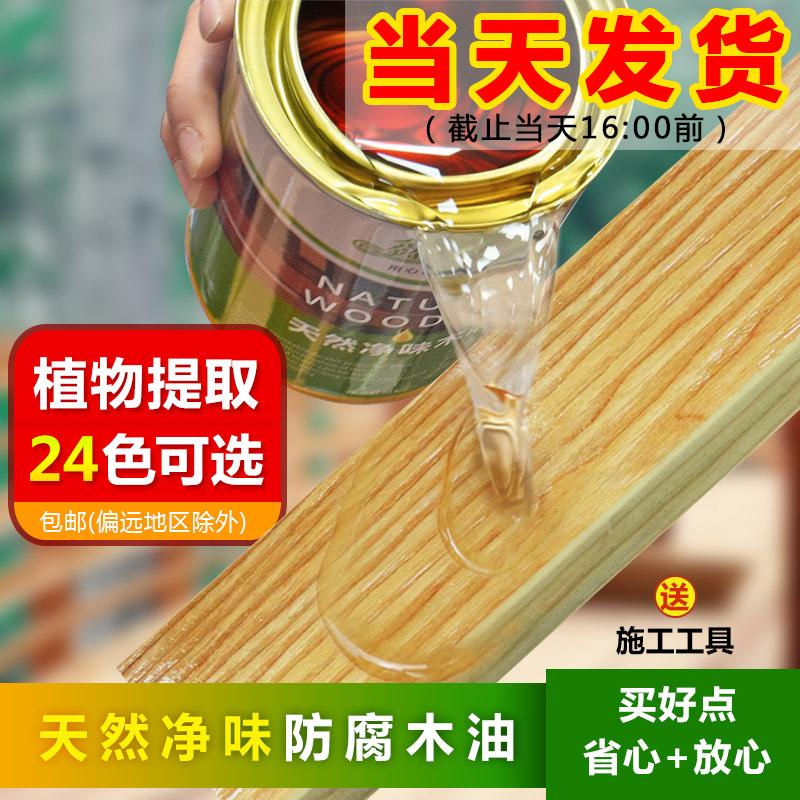 防腐木油户外耐候木蜡油实木透明色清漆油漆木器漆天然桐油木漆