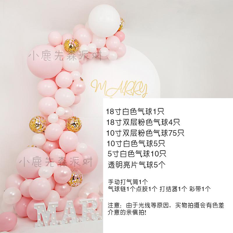 马卡龙粉色气球链女宝周岁宴装饰布置生日派对气球ins满月百日宴