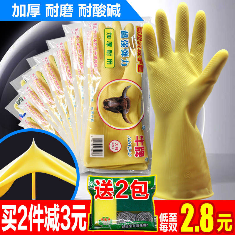 Rubber waterproof laundry rubber gloves dishwashing labor protection female cow brand beef tendon durable wear resistant thickened latex work