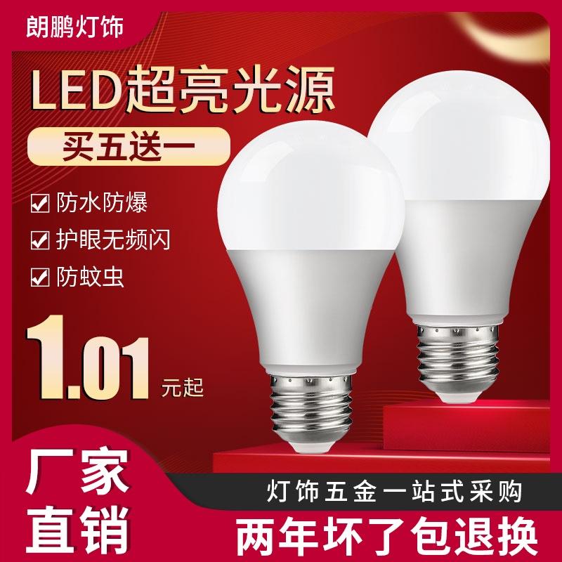 LED节能灯泡E27小螺口家用照明灯螺旋室内超亮大功率暖白黄光18w