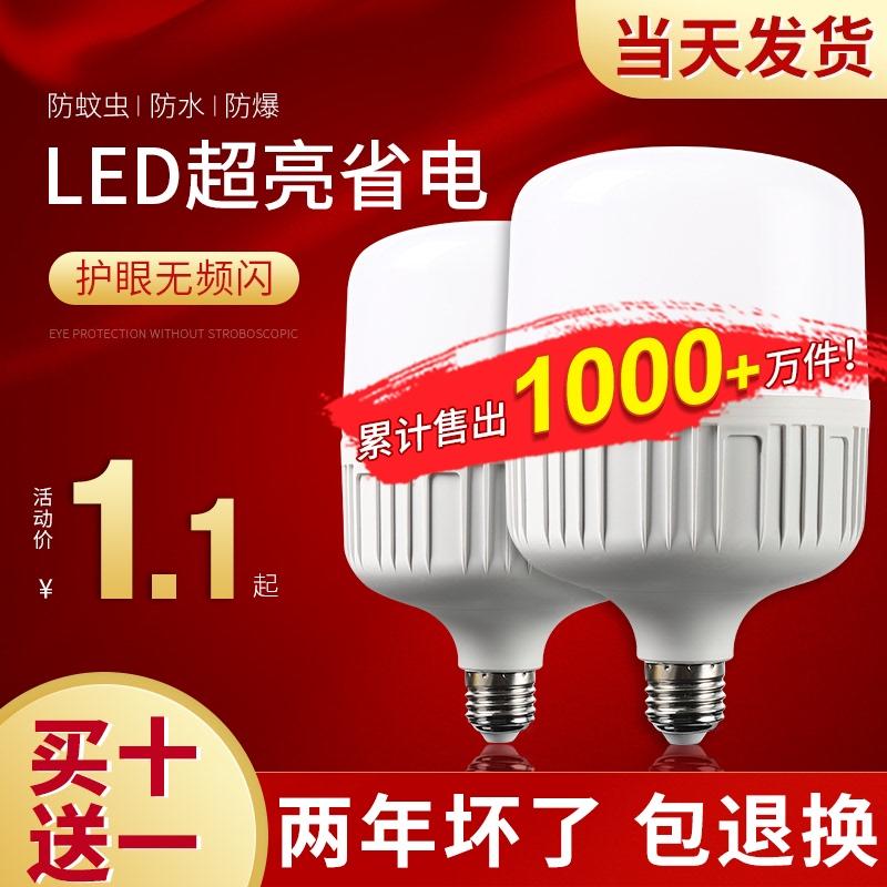LED灯泡节能灯照明家用20W超亮螺口螺旋卡口e27球泡防水大功率50W