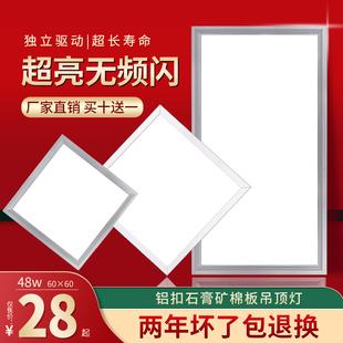 30铝扣石膏矿棉板600x600格栅面板灯 平板灯led集成吊顶嵌入式