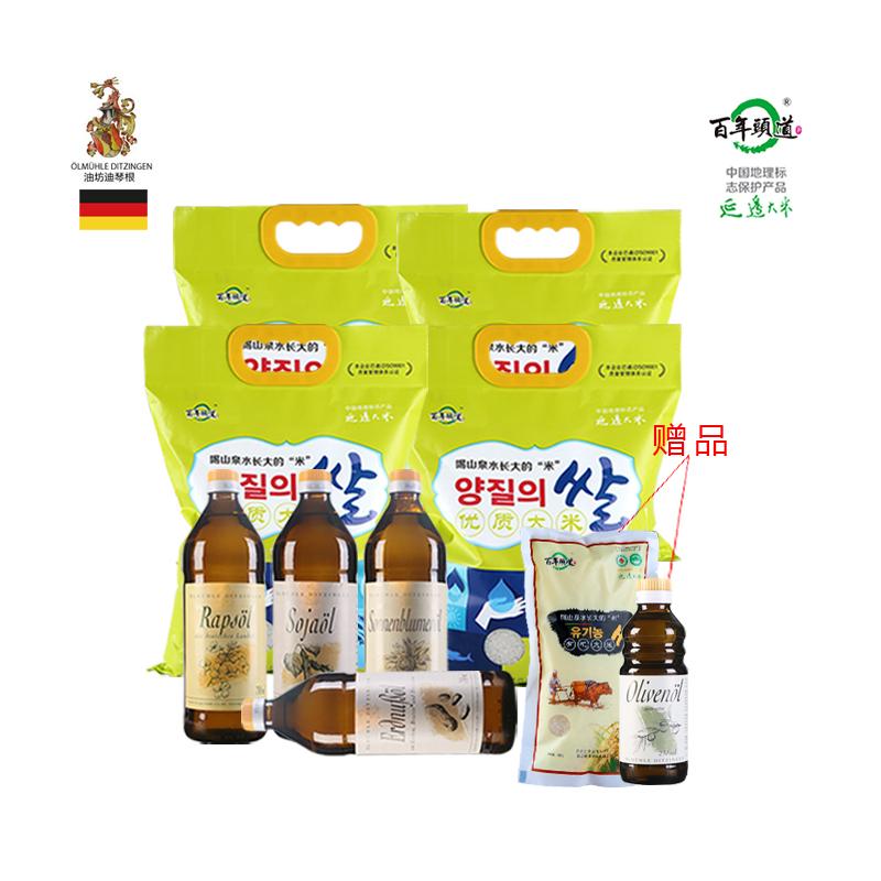 穀物と油の家庭用月コース4種類の輸入食用油と4袋の延辺良質米正統東北米