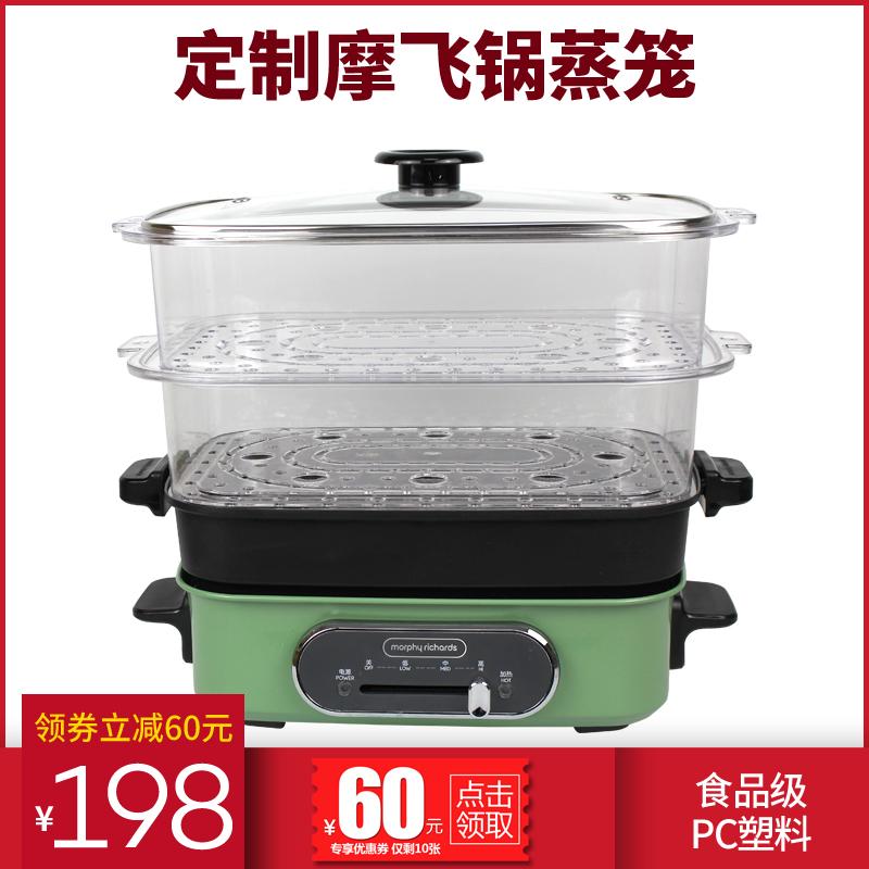 适用于摩飞多功能料理锅的蒸笼双层大容量蒸屉网红摩飞锅配件定制淘宝优惠券