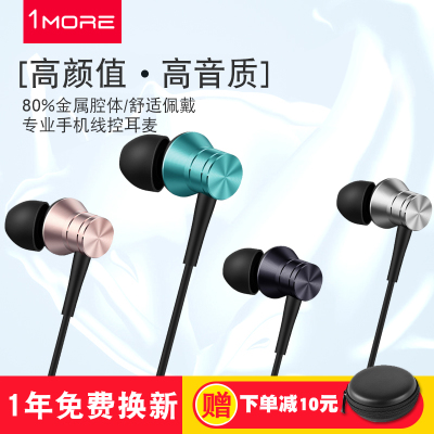1more入耳式怎么樣,1more金澈耳機評測,新款推薦