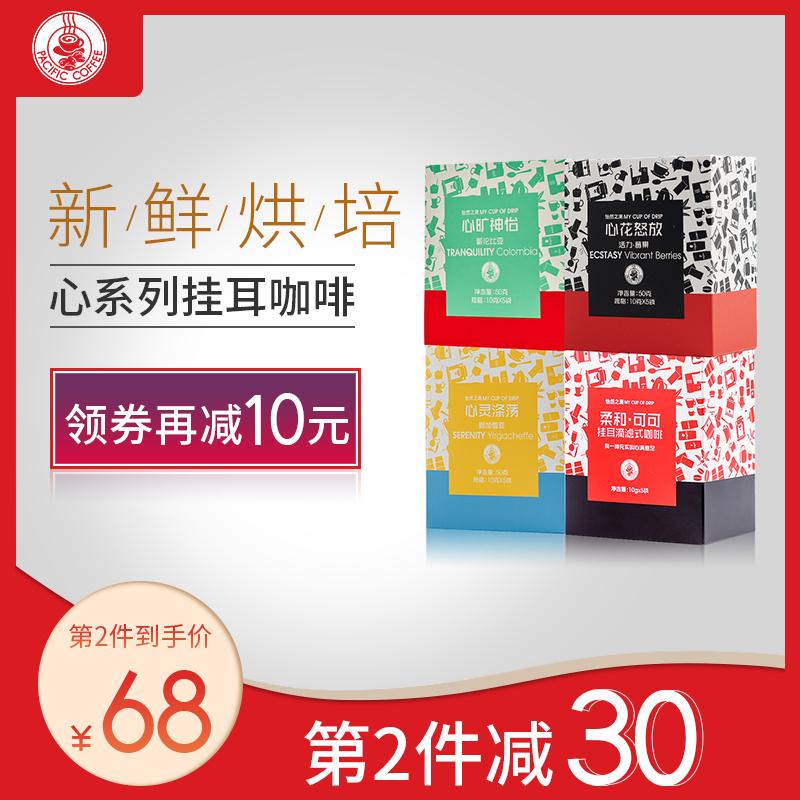 太平洋咖啡心系列现磨挂耳咖啡粉香醇新鲜烘焙纯黑手冲4盒20片装限10000张券