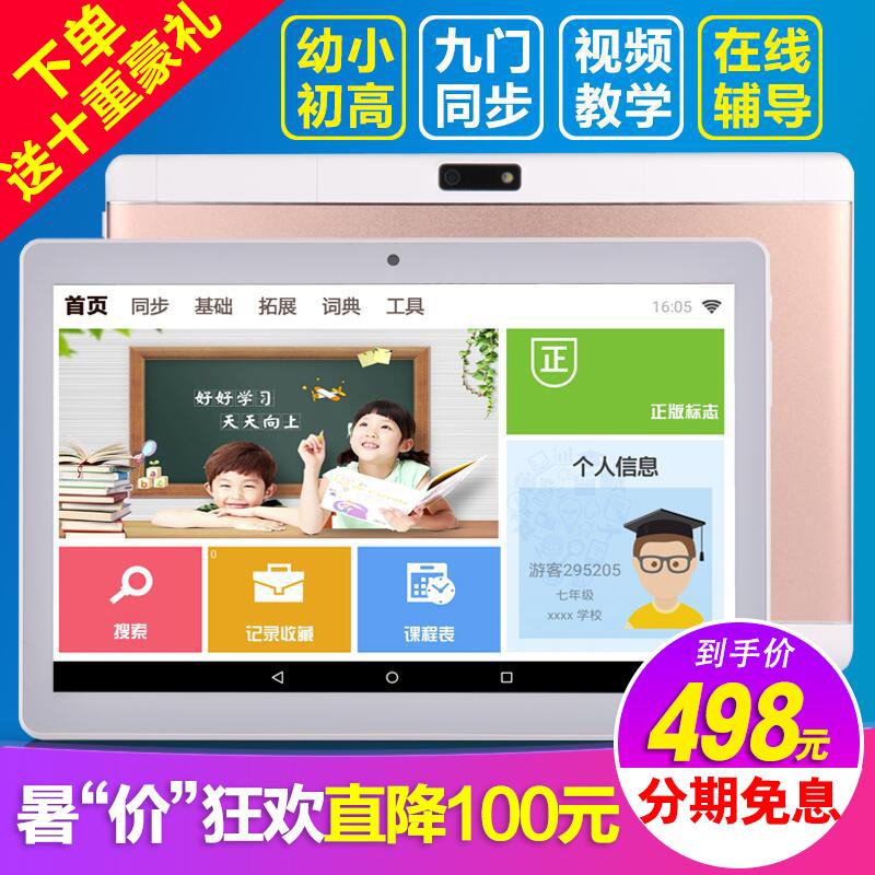 学生护眼学习机平板电脑小学生初高中课本同步英语点读儿童早家教