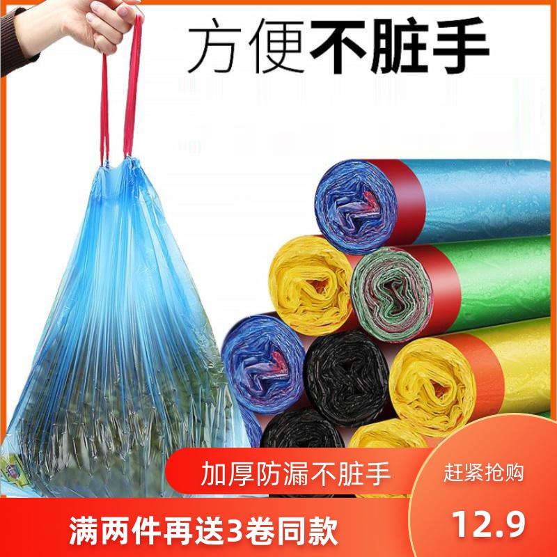 垃圾袋家用手提式加厚实惠装彩色点断式中号