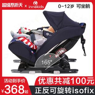 innokids汽车用儿童安全座椅0-12岁婴儿宝宝新生儿4档可躺isofix