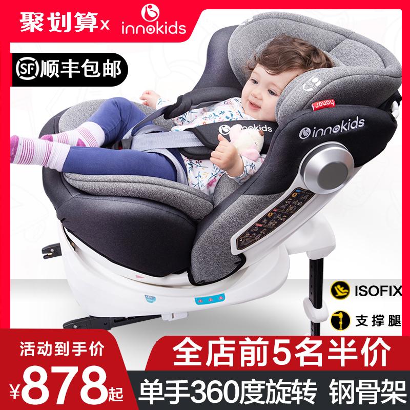 innokids安全0-4-12岁汽车宝宝座椅