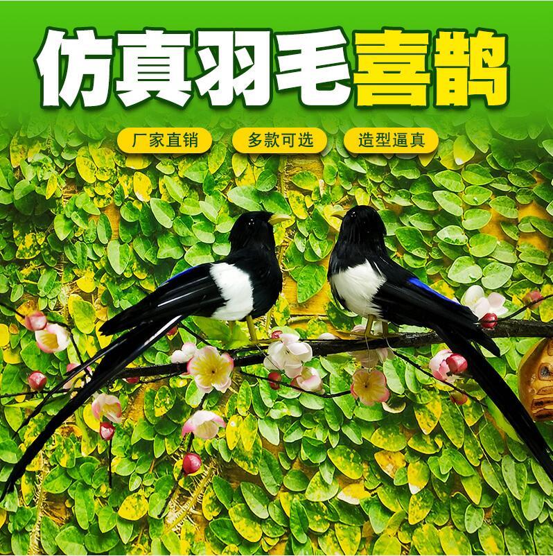 仿真喜鹊羽毛小鸟摆件花园婚庆布景装饰品摄影动物模道具七夕礼品