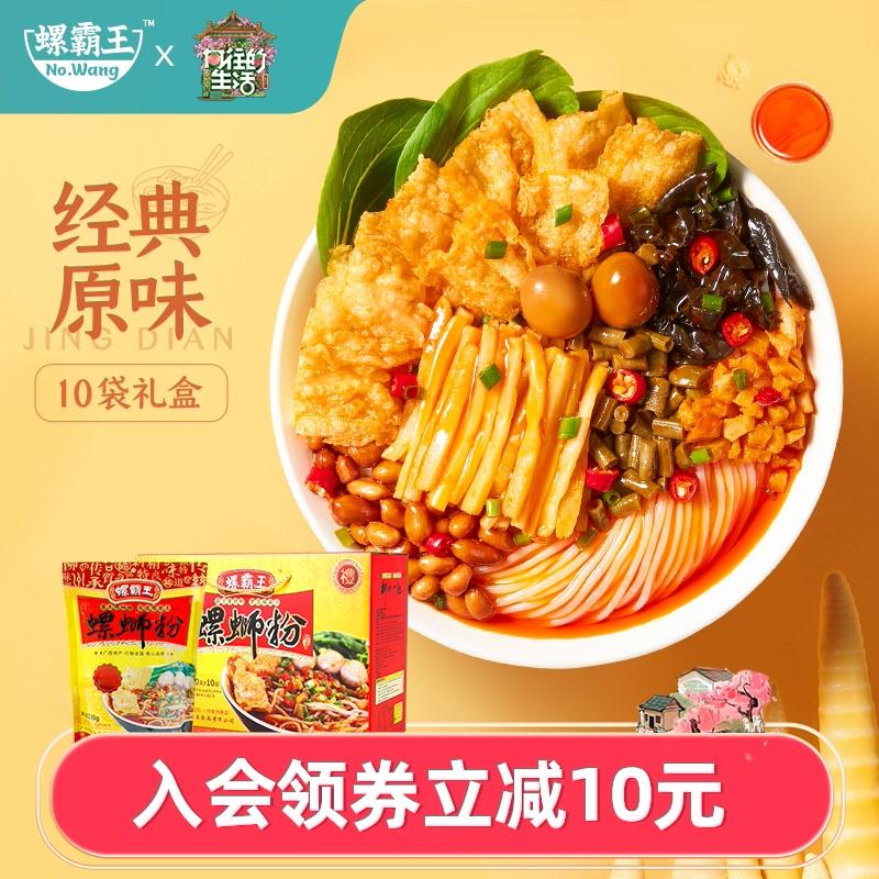 【礼盒款】螺霸王螺蛳粉10袋装礼盒广西柳州螺狮粉螺丝米粉速食