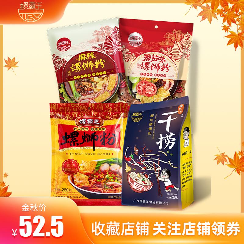 螺霸王螺蛳粉广西柳州水煮原味螺蛳粉番茄麻辣干捞螺丝粉四袋组合52.50元包邮
