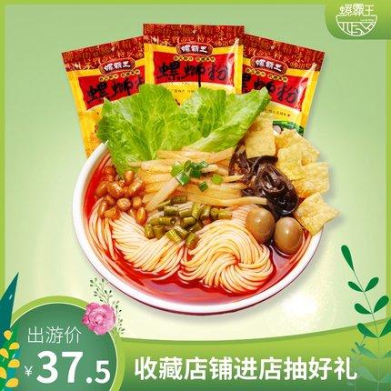 螺霸王水煮螺蛳粉280G*3原味柳州螺狮粉螺丝酸辣粉方便面速食