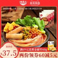 【聚】螺霸王水煮螺蛳粉麻辣味315G*3袋