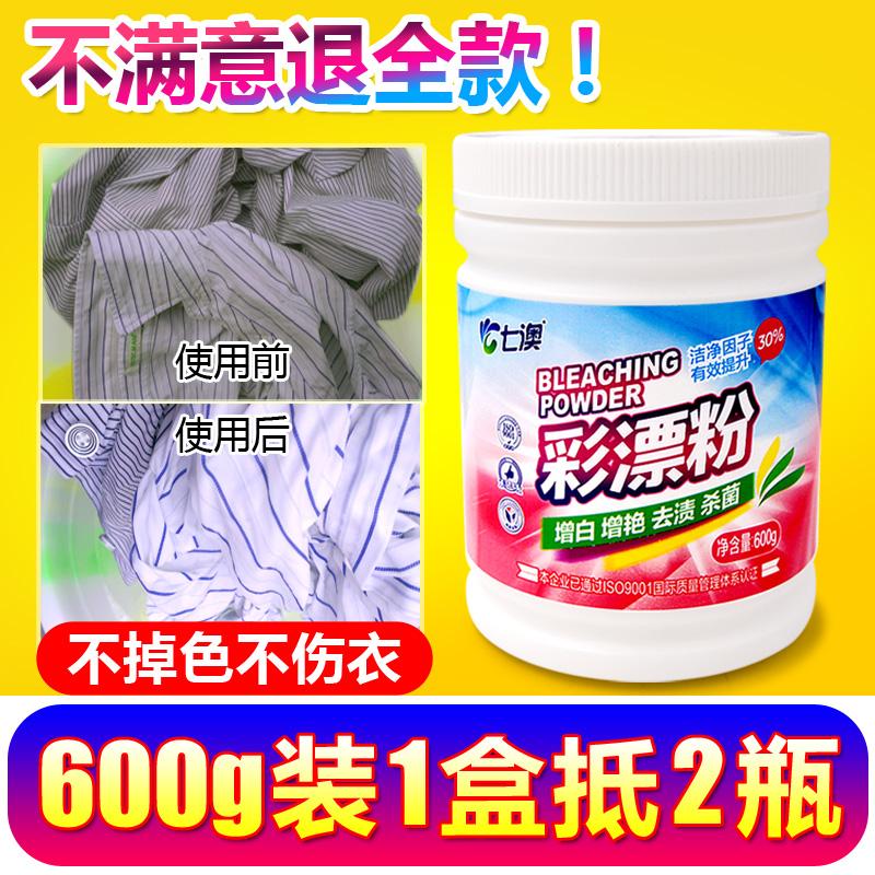 彩漂白剂活氧彩漂剂彩色白色衣物去渍护色通用彩漂液还原剂彩漂粉