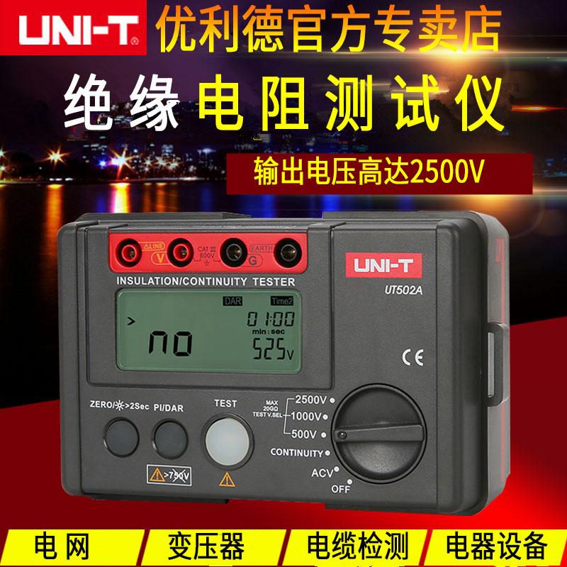 优利德数字绝缘电阻测试仪UT502A数字兆欧表绝缘电阻表1000V2500V