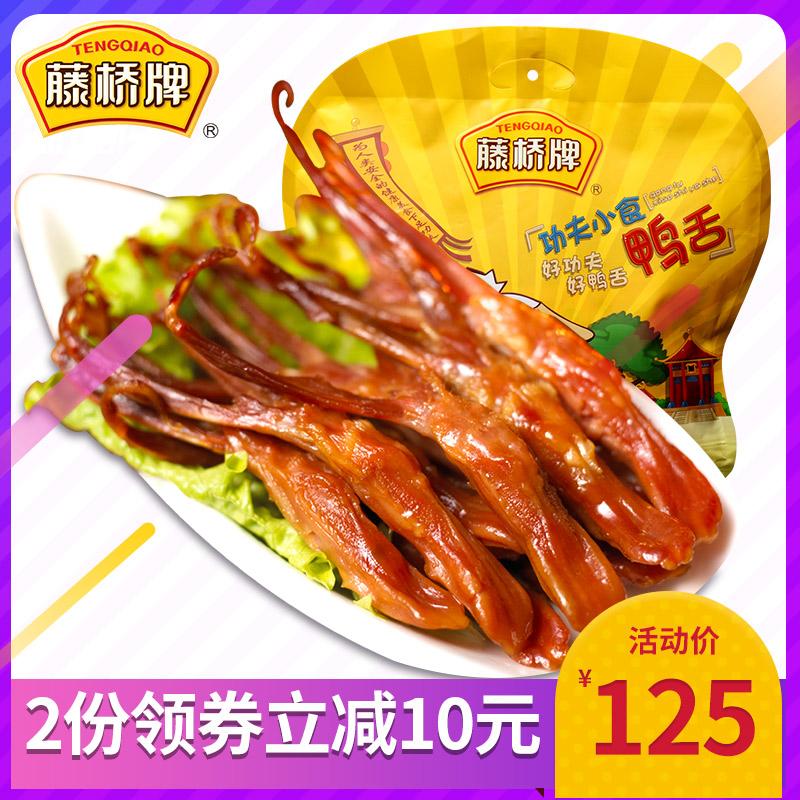 藤桥牌温州特产小吃酱鸭舌头经典小食酱鸭舌卤味肉类熟食零食500g
