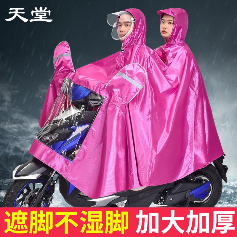 Дождевики для момтоциклов Артикул 597299033773