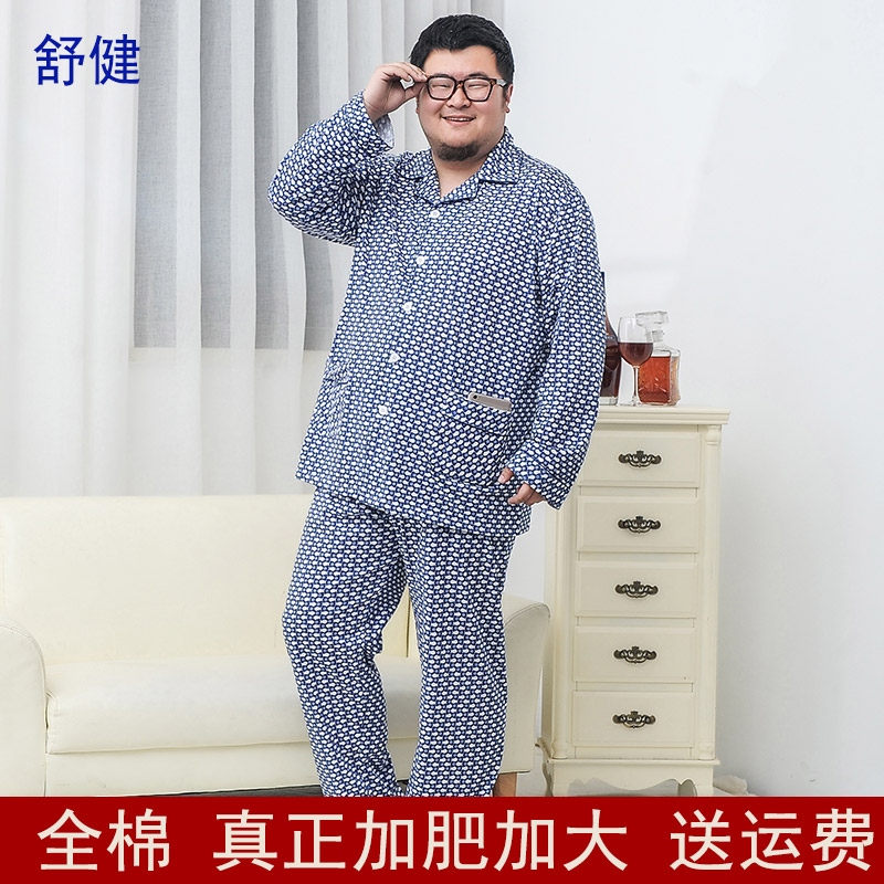 中年胖子睡衣男长袖纯棉春夏薄大码两件套加肥加大宽松特大居家服