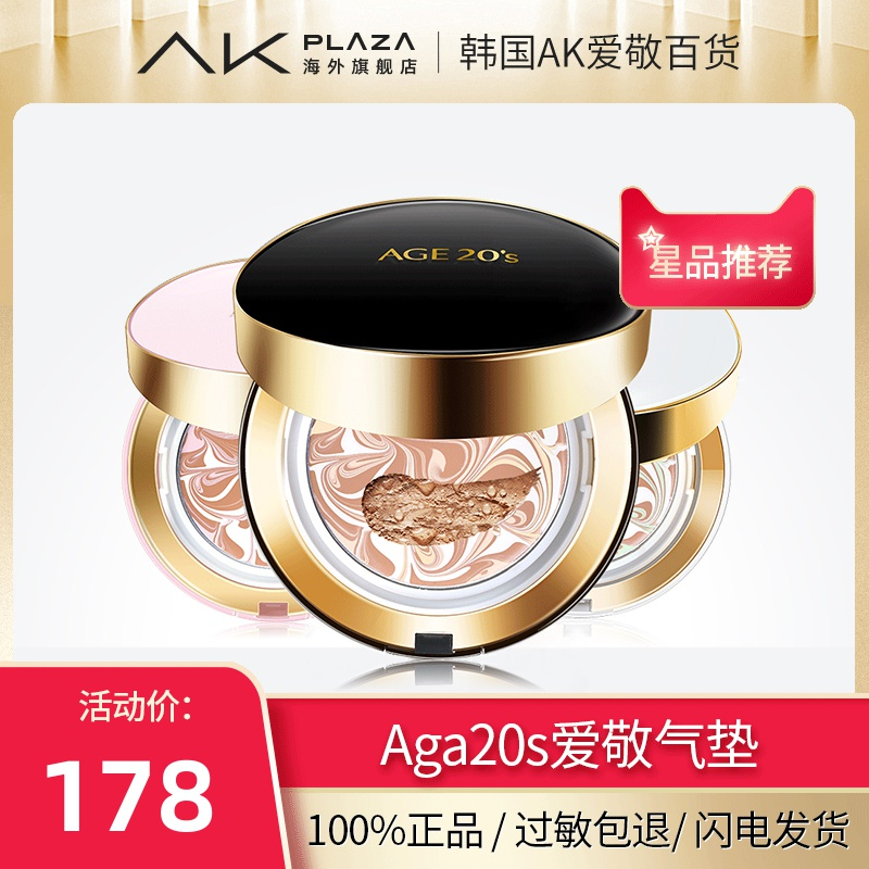 Love air cushion BB Cream brightening Concealer Korea age20s genuine quality moisturizing oil control all-weather foundation flagship store