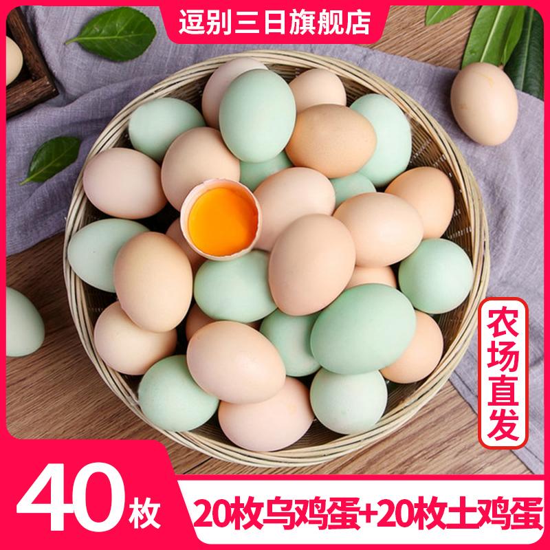 正宗土鸡蛋农家散养绿壳乌鸡蛋土鸡蛋新鲜40枚农村绿皮鸡蛋整箱