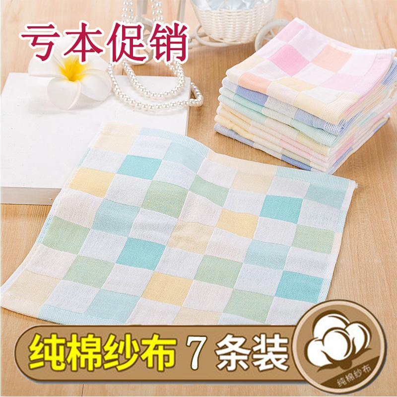 【7条装】纱布纯棉新生婴儿小方巾 宝宝擦汗手帕儿童洗脸小毛巾