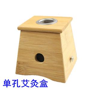 加厚竹制单孔艾盒单眼1孔盒