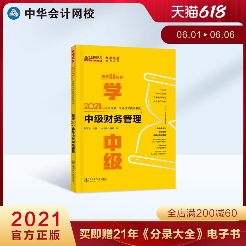 【新版现货】中华会计网校2021每天30分钟学中级财务管理  中级会计2021教材辅导书中级会计师2020题库中级会计教材2021考点汇编书