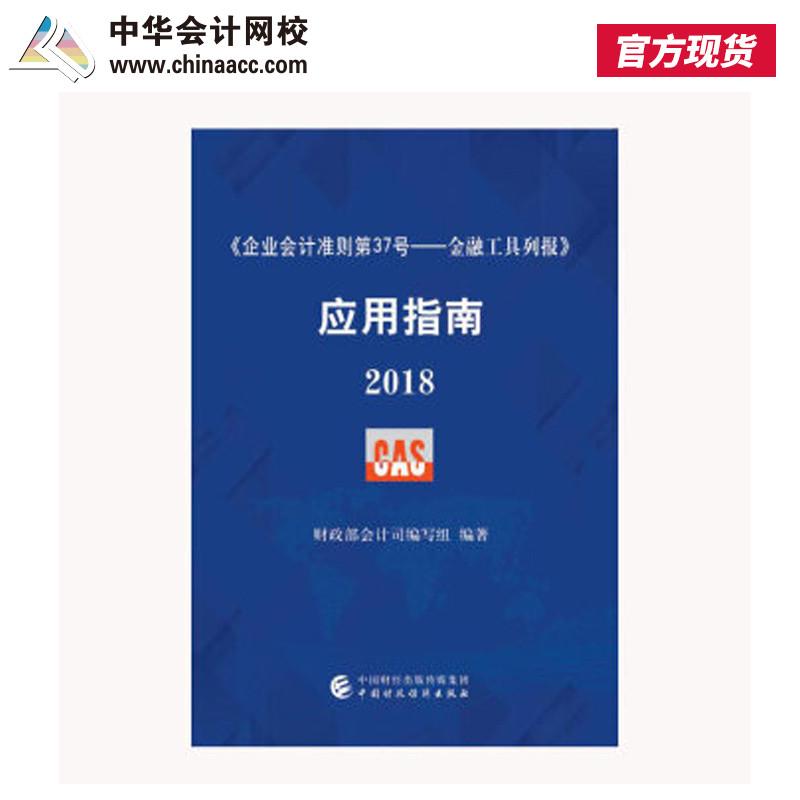 【官方现货】中华会计网校 企业会计准则第37号—金融工具列报 应用指南 2018 1本