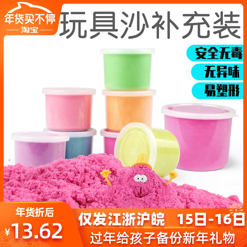太空沙补充装散沙儿童安全无毒不粘手玩具10斤魔力彩沙橡皮泥粘土