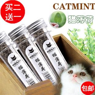 猫零食猫薄荷草叶干猫咪用品猫草去毛球化毛猫薄荷粉末猫簙荷博荷