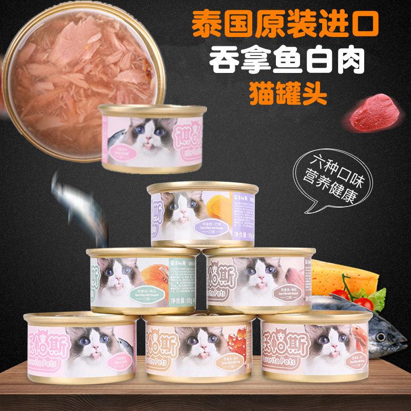 热销41件不包邮泰国进口吞拿鱼白肉猫罐头主食罐整箱增肥营养猫咪专用英短蓝猫
