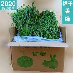 紫花苜蓿草兔草兔粮兔子干草龙猫吃的牧草饲料包邮豚鼠荷兰猪粮食