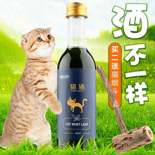 咪贝萌猫酒猫薄荷饮料猫咪化毛兴奋零食自嗨用品猫簙荷成猫喝的酒