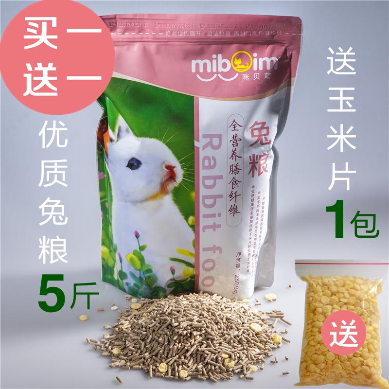 兔粮兔子饲料宠物兔粮食幼成兔垂耳兔食物全国包邮1袋-兔饲料(咪贝萌旗舰店仅售19.8元)