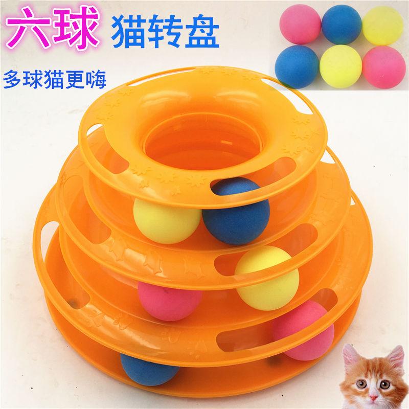 猫转盘球三层猫玩具自嗨益智宠物猫咪用品逗猫神器轨道球小猫幼猫