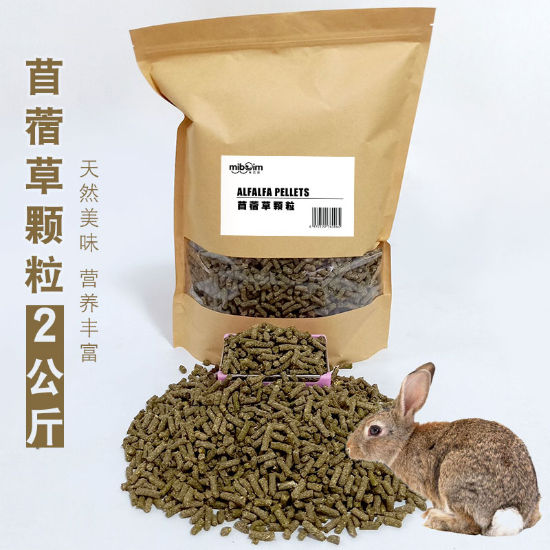 苜蓿草颗粒兔粮兔饲料宠物兔子龙猫豚鼠荷兰猪磨牙营养-兔饲料(咪贝萌旗舰店仅售19.8元)