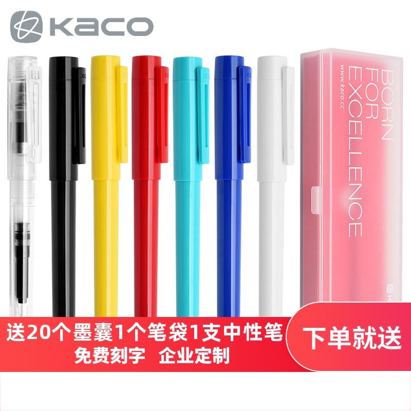 KACO SKY百锋学生练字透明彩色成人钢笔墨水笔可换墨囊商务礼品书法钢笔