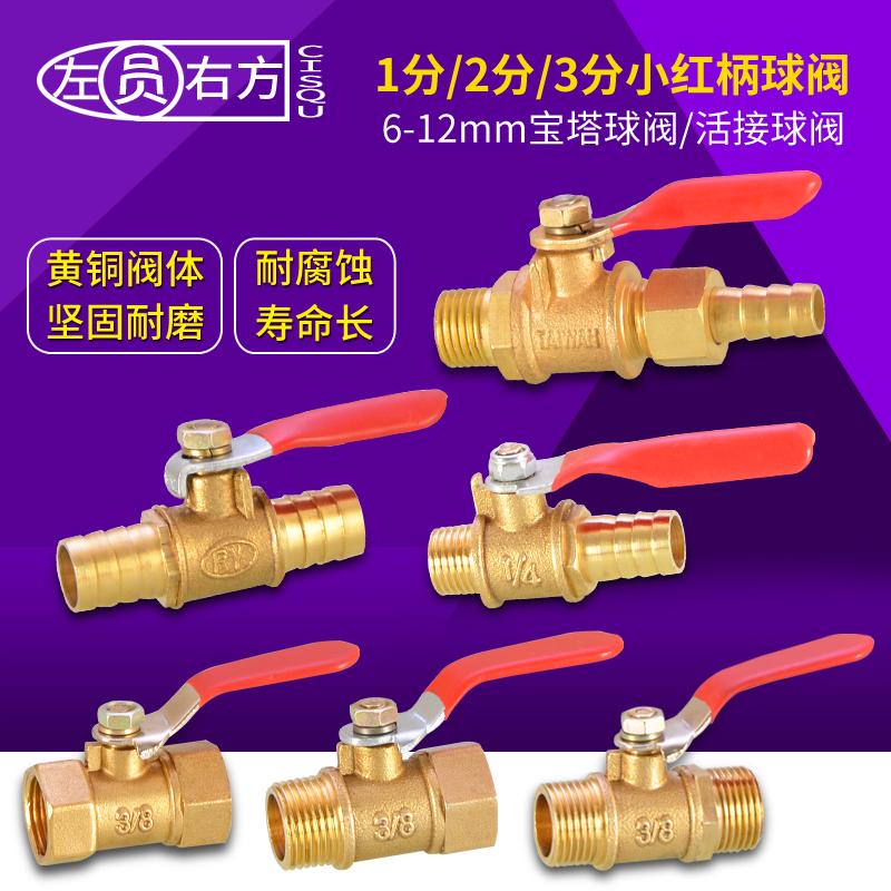铜球阀3/1/2分双内丝宝塔活接内外丝气动气泵小红柄阀门开关配件