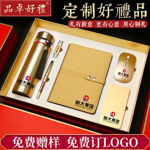 会议商务套装实用送客户员工奖品高档企业公司纪念品礼品定制logo