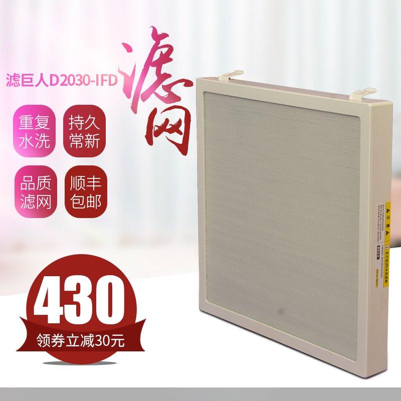 [空气氧吧空气净化,氧吧]双飞燕滤巨人空气净化器D2030家用月销量0件仅售460元
