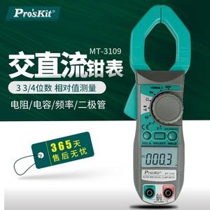 台湾宝工MT-3109/3102数显数字交直流钳形表数字钳型万用表电流表