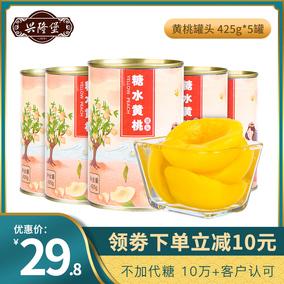 兴隆堡糖水425g*5大罐即食捞罐头
