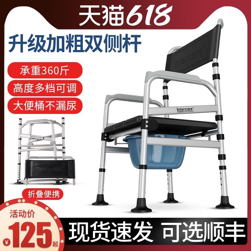 坐便椅老人加固大便器家用老年人移动马桶农村用孕妇坐便器可折叠